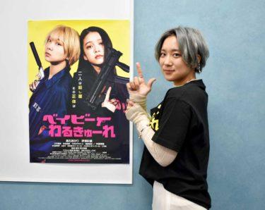 映画『ベイビーわるきゅーれ』、主演「伊澤彩織」のオフィシャルインタビュー。「恰好いいと恰好悪いを両方楽しめるジェットコースターみたいな映画になりました」
