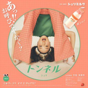 「珠 鈴」、トンネルポーズで新曲『トンネル』を本日リリース、トマトのZINEのクラウドファンディングも開始!