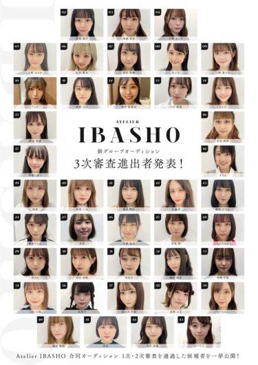 「真っ白なキャンバス」所属 Atelier IBASHO 新グループオーディション3次審査進出者公開!