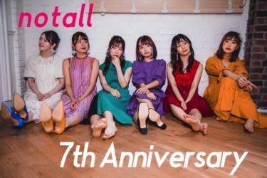 デビュー7周年を迎えた「notall」、3カ月連続新曲リリース第三弾は、ファンキーなディスコサウンドが響く「電光石火ちょうだい」