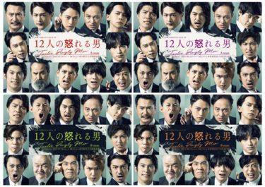劇団ナイスコンプレックス・プロデュースの舞台『12人の怒れる男』が大阪市立芸術創造館にて開幕