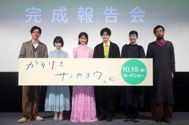 映画『かそけきサンカヨウ』完成報告会で、志田彩良「まさかこんなに早く実現するとは」と、今泉組での目標(=主演)実現を笑顔でコメント