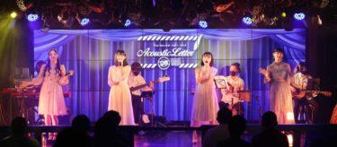 「九州女子翼」、新たな歌唱法を体得し、アコースティックレターライブで極上の歌声を披露。9月11日には東京定期公演も開催