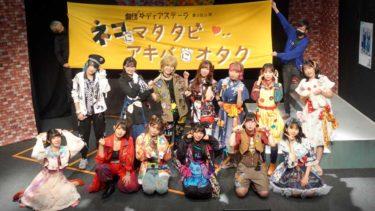 劇団☆ディアステージ第3回公演『ネコにマタタビ?アキバにオタク』、賑やかに開幕。9/26まで上演
