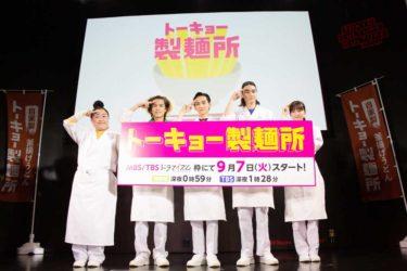 """うどんチェーン店が舞台の、新たな本格グルメドラマが誕生。男女5人の""""麺戦士""""たちのトラブルだらけのバイト生活を描く、青春グルメ群像劇"""