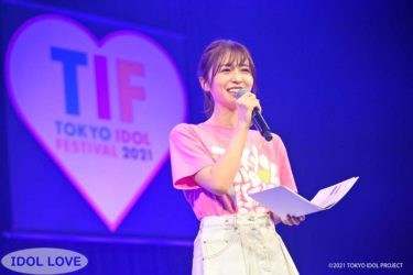 10月2日、「TOKYO IDOL FESTIVAL 2021」、新チェアマンに就任した長濱ねるの開会宣言で開幕!