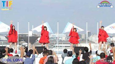 「九州女子翼」、4年連続出演のTIFスカイステージで、魂の叫びを大空へ放つ!