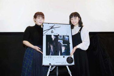各種映画祭で人気を博した短編作『春』が公開。映画初主演の「古川琴音」が舞台挨拶!