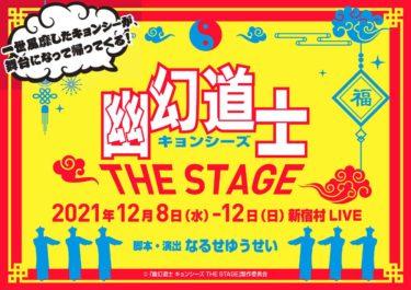あのホラーコメディーが舞台で復活。『幽幻道士 キョンシーズ THE STAGE』、12月8日より新宿村LIVEで上演!